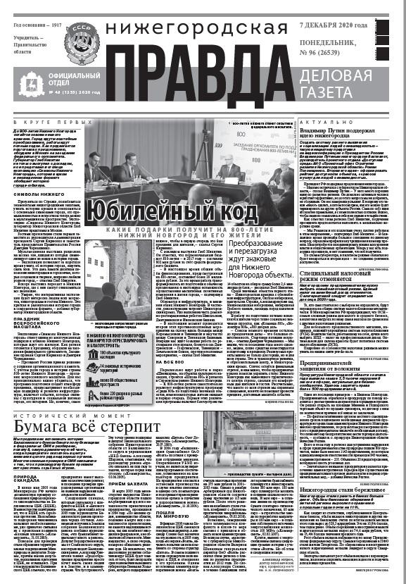 Деловая газета №96 от 07.12.2020