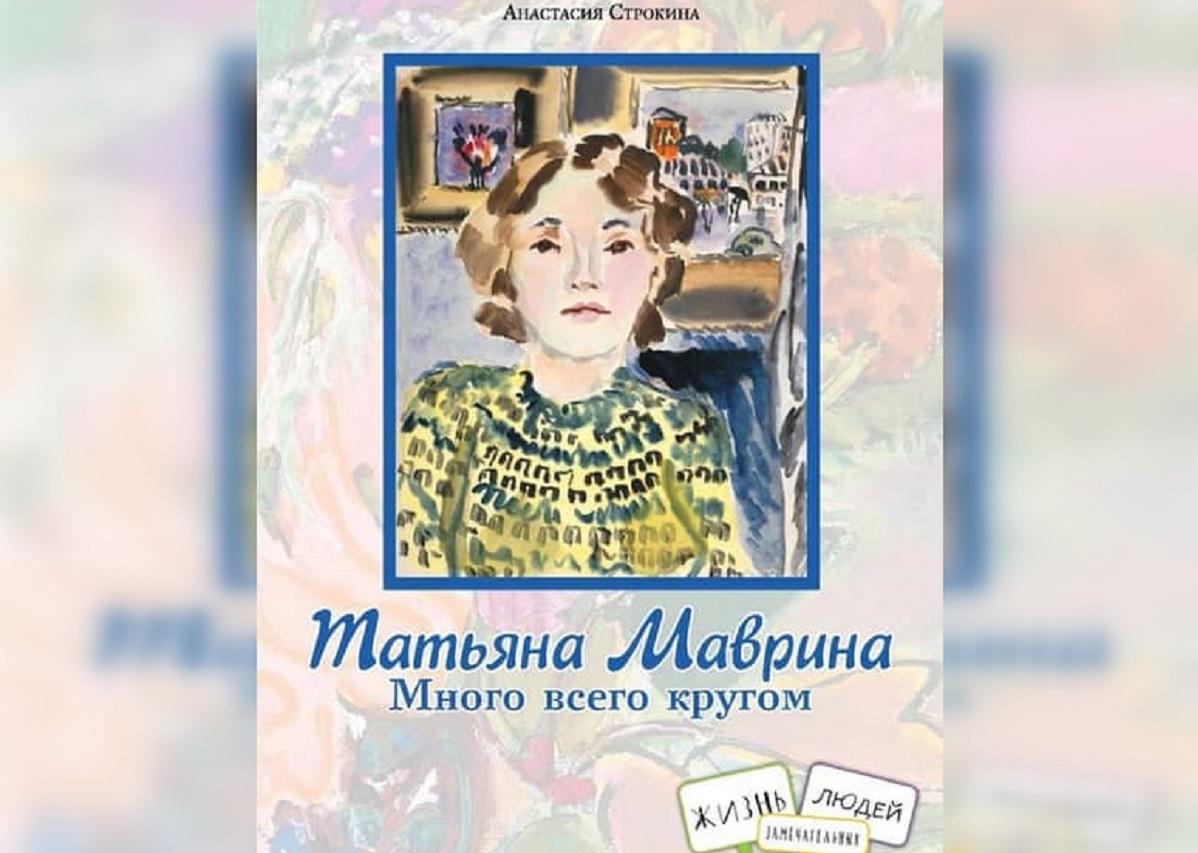 Детские библиотеки Нижегородской области получат вподарок книгу ознаменитом иллюстраторе Татьяне Мавриной