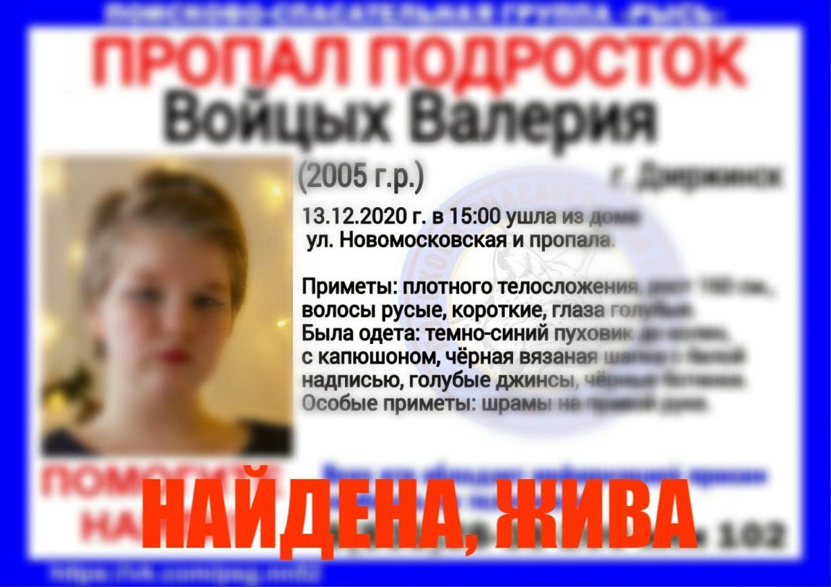 Пропавшая 15-летняя школьница найдена живой в Дзержинске