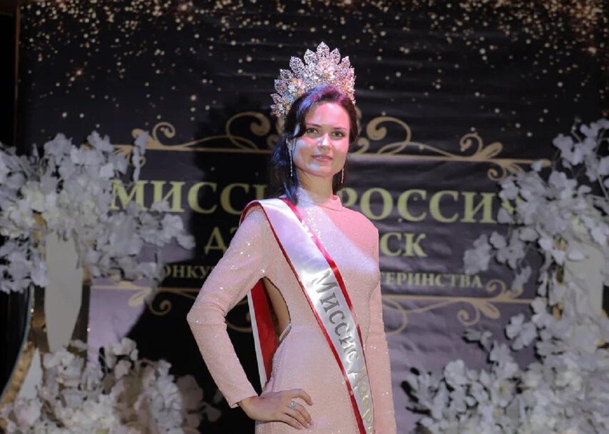 Миссис Россия Дзержинск