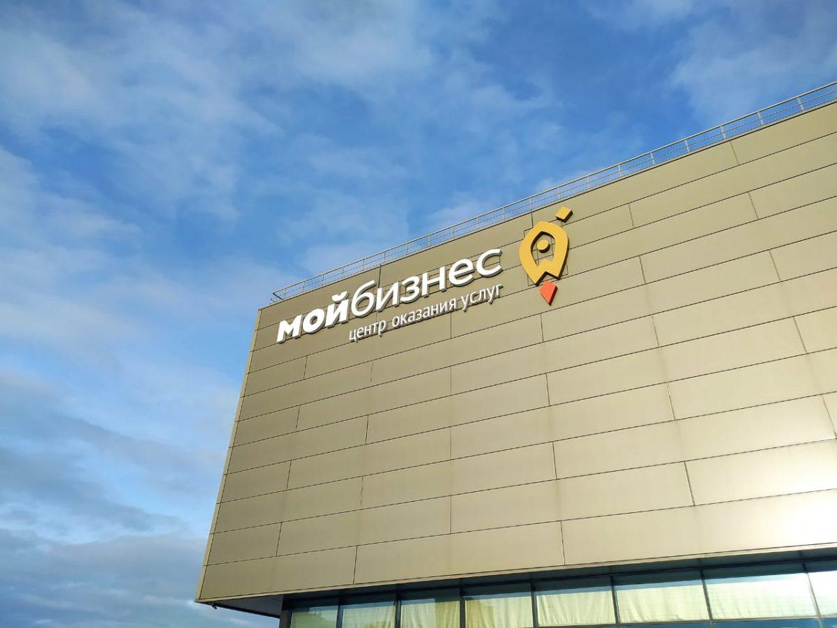 15 филиалов центра «Мой бизнес» открылись вНижегородской области в2020 году