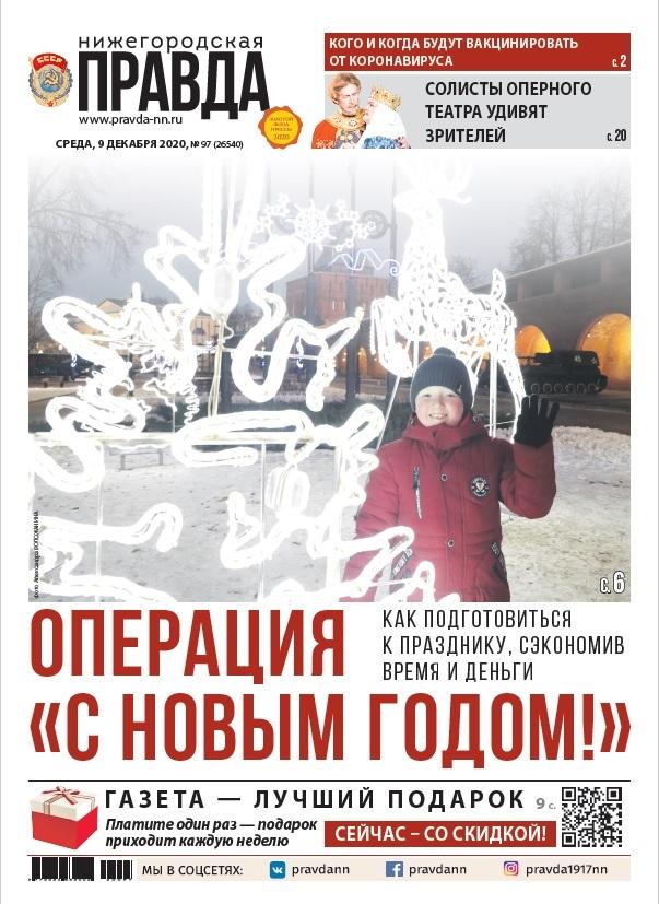 Нижегородская правда №97 от 09.12.2020