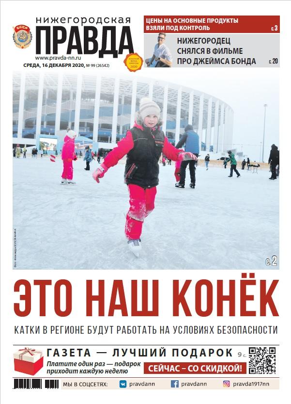 Нижегородская правда №99 от 16.12.2020