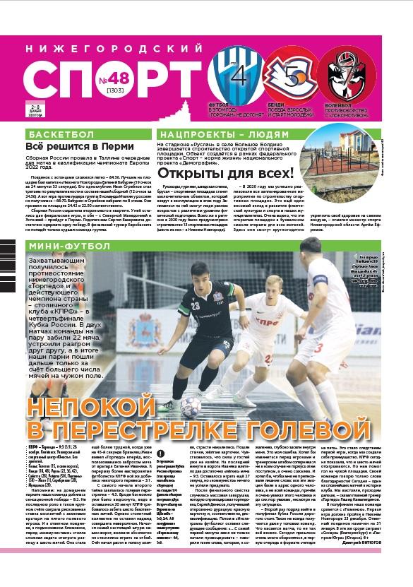 Нижегородский спорт №48 от 02.12.2020