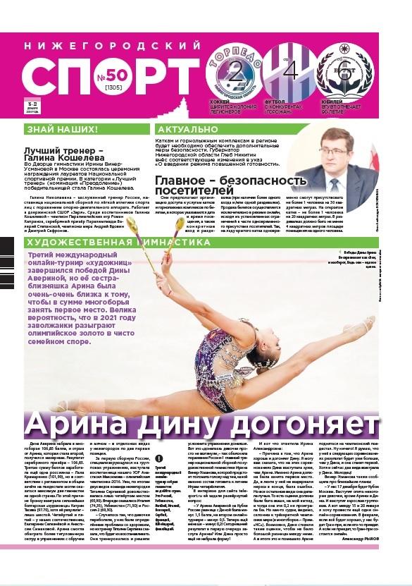 Нижегородский спорт №50 от 16.12.2020