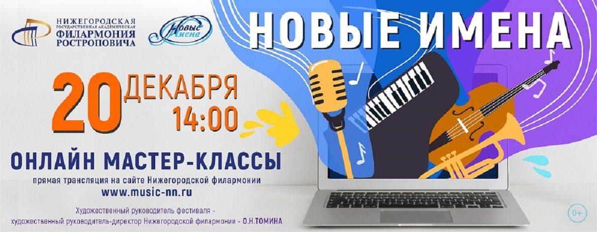 Десять участников фестиваля «Новые имена» получат стипендии губернатора Нижегородской области