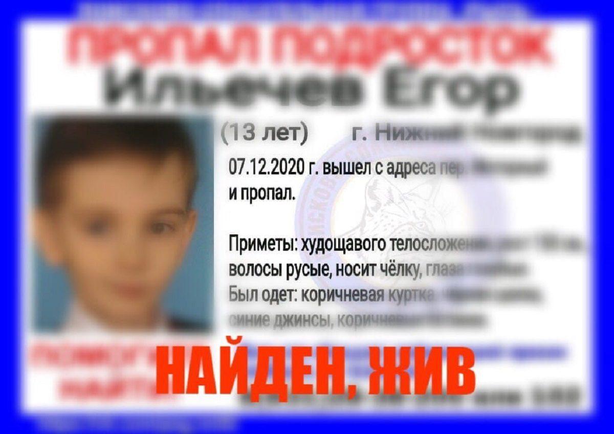 Пропавший 13-летний школьник найден живым в Нижнем Новгороде