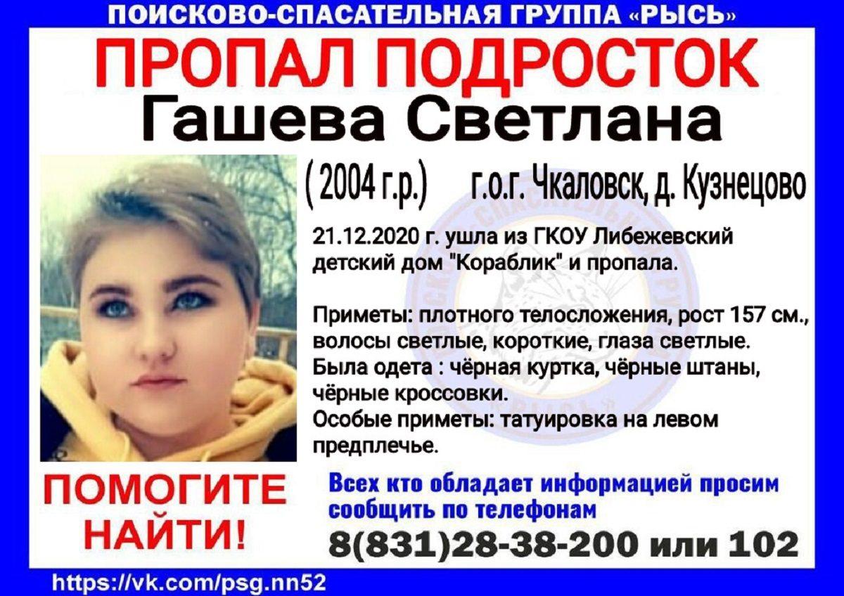 16-летняя Света Гашева пропала из чкаловского детского дома
