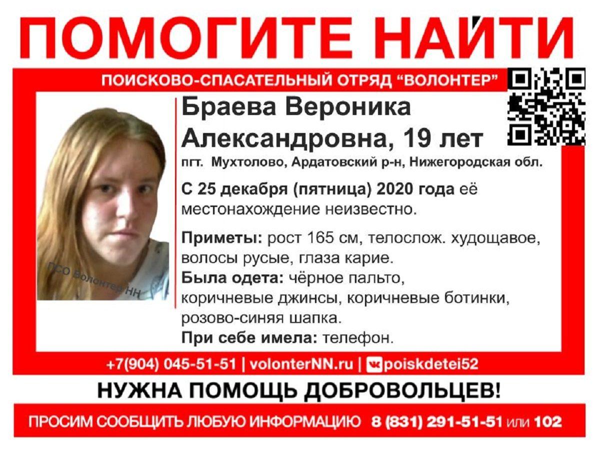 19-летняя Вероника Браева пропала в Ардатовском районе