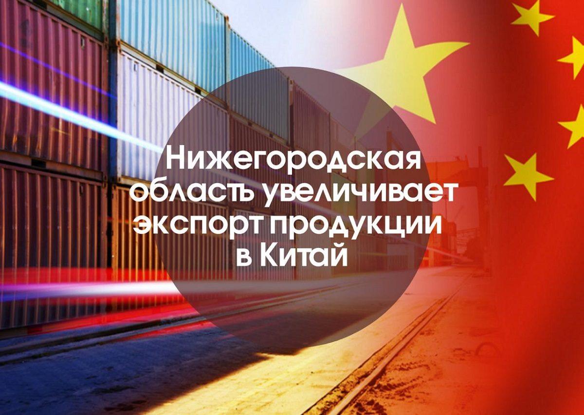 Нижегородская область увеличивает экспорт продукции вКитай