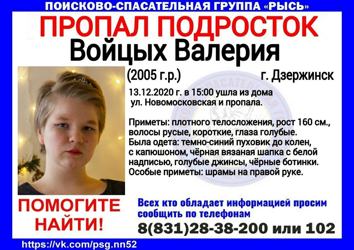 15-летняя школьница пропала в Дзержинске