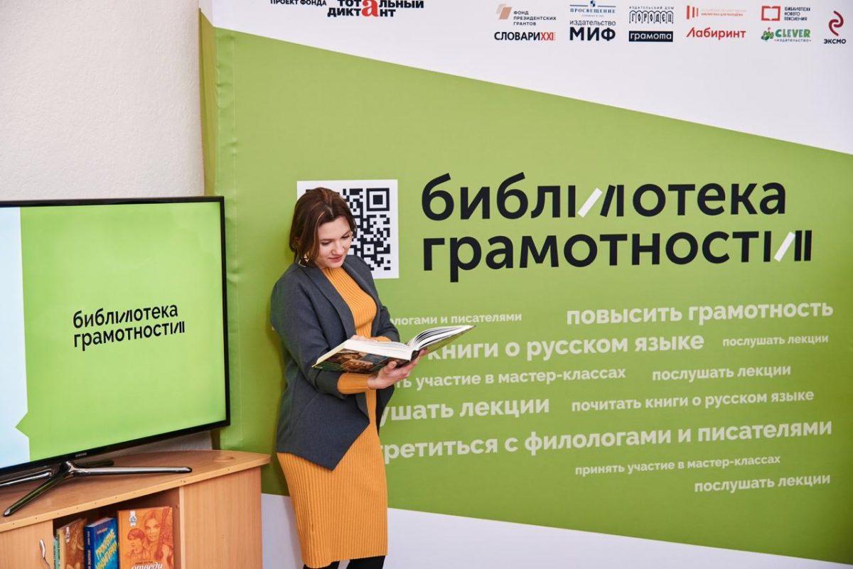 Нижегородская область стала пилотным регионом общероссийского проекта «Библиотека грамотности» фонда «Тотальный диктант»