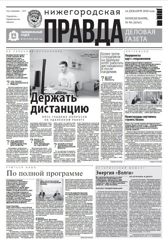 деловая газета №98 от 14.12.2020