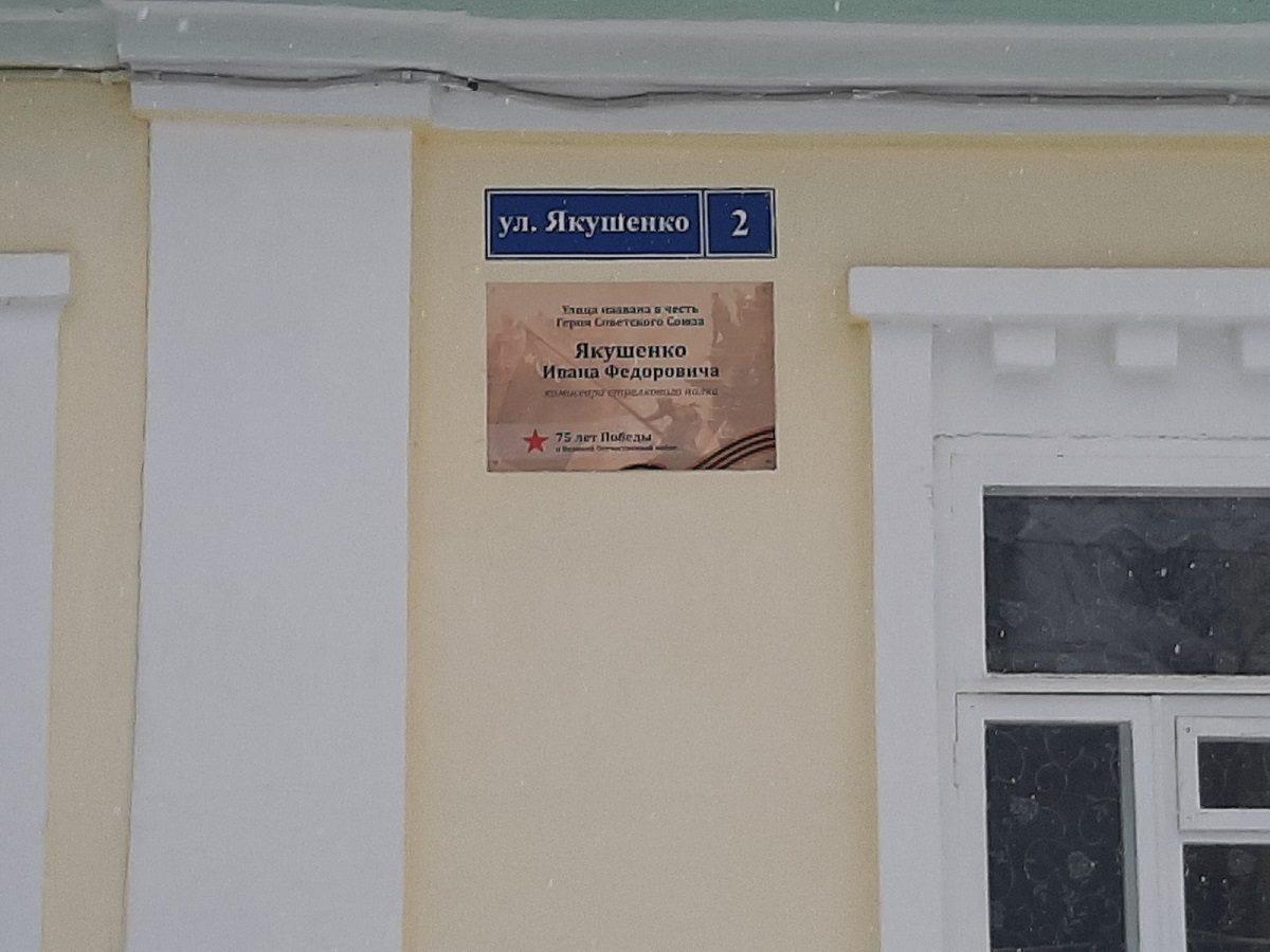 «Победные» таблички установили на 11 улицах Нижнего Новгорода