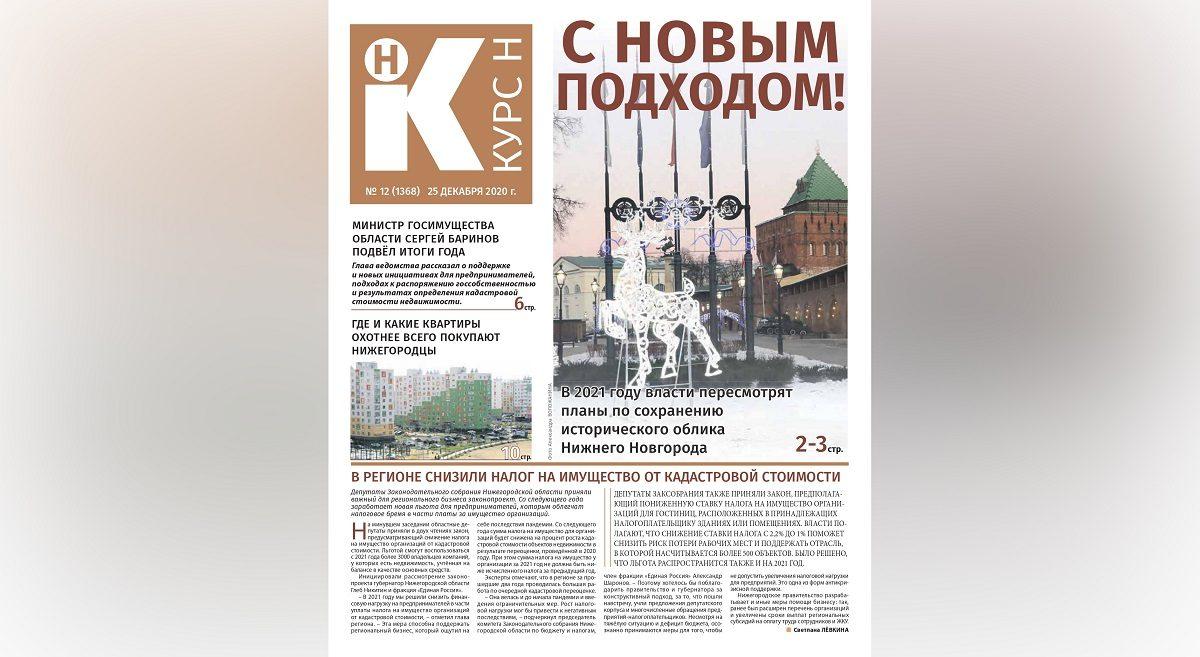 Что ждет жителей многоквартирных домов в 2021 году и как изменится исторический облик Нижнего Новгорода: читайте в новом выпуске газеты «Курс Н»