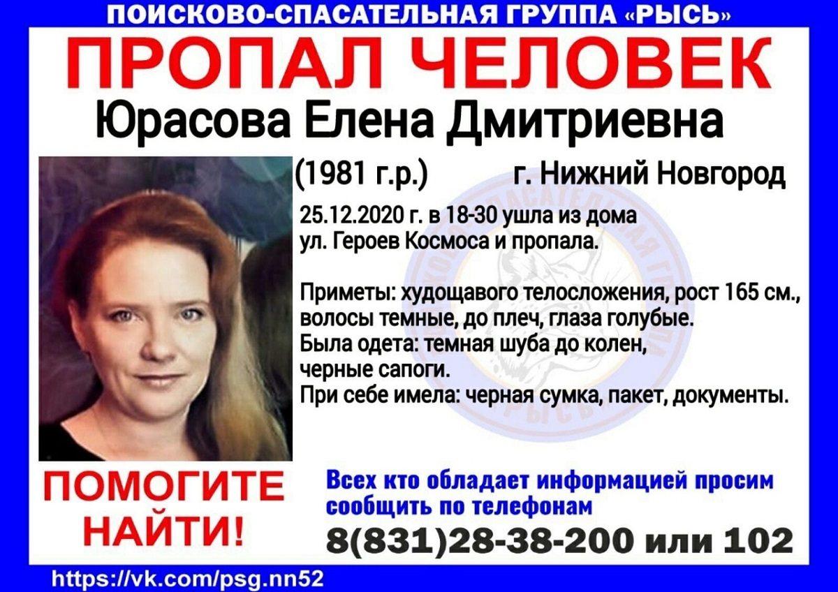 Помогите найти маму: молодая женщина пропала в Нижнем Новгороде