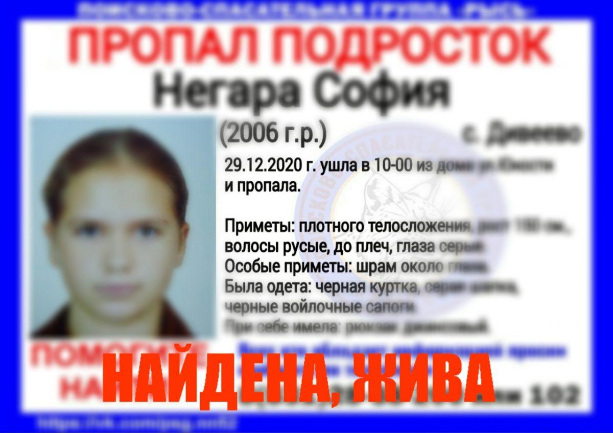 14-летнюю девочку нашли живой в Дивееве
