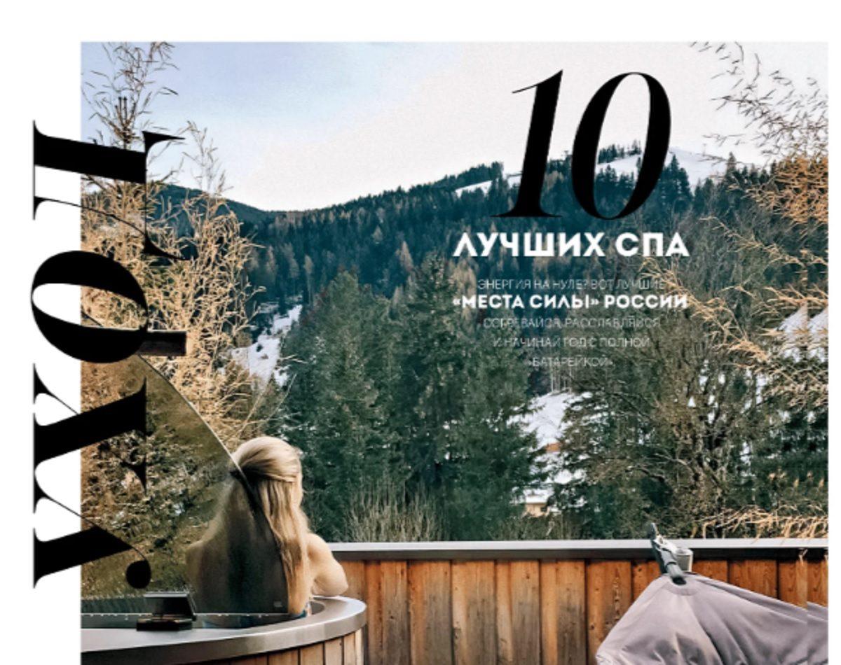 Cosmopolitan включил нижегородский спа-салон в рейтинг лучших в России
