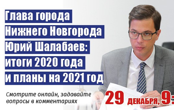 Глава Нижнего Новгорода Юрий Шалабаев подведет итоги 2020 года