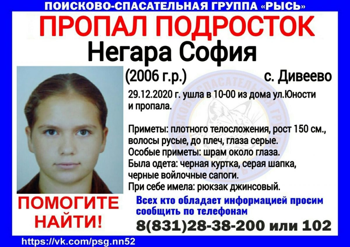 14-летняя София Негара пропала в Дивееве