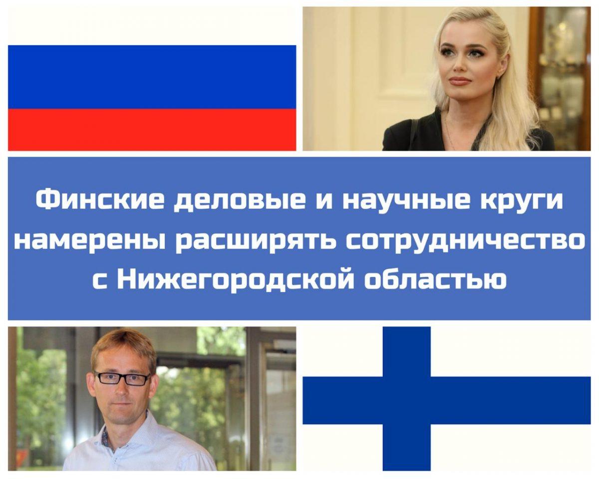 Нижегородская область планирует расширять сотрудничество сФинляндией всфере торговли, экологии иобразования
