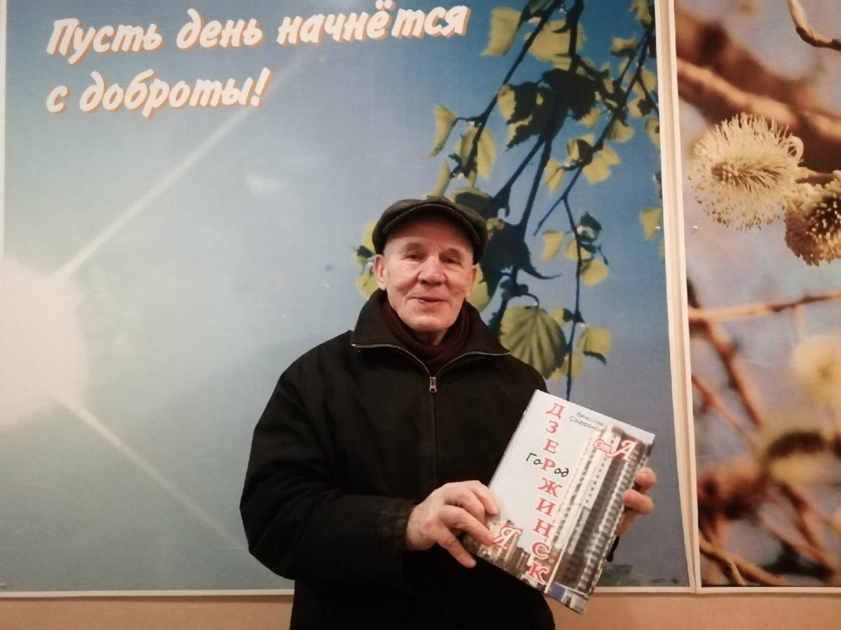 Писатель и краевед Вячеслав Сафронов выпустил новую книгу «Дзержинск. От А до Я»
