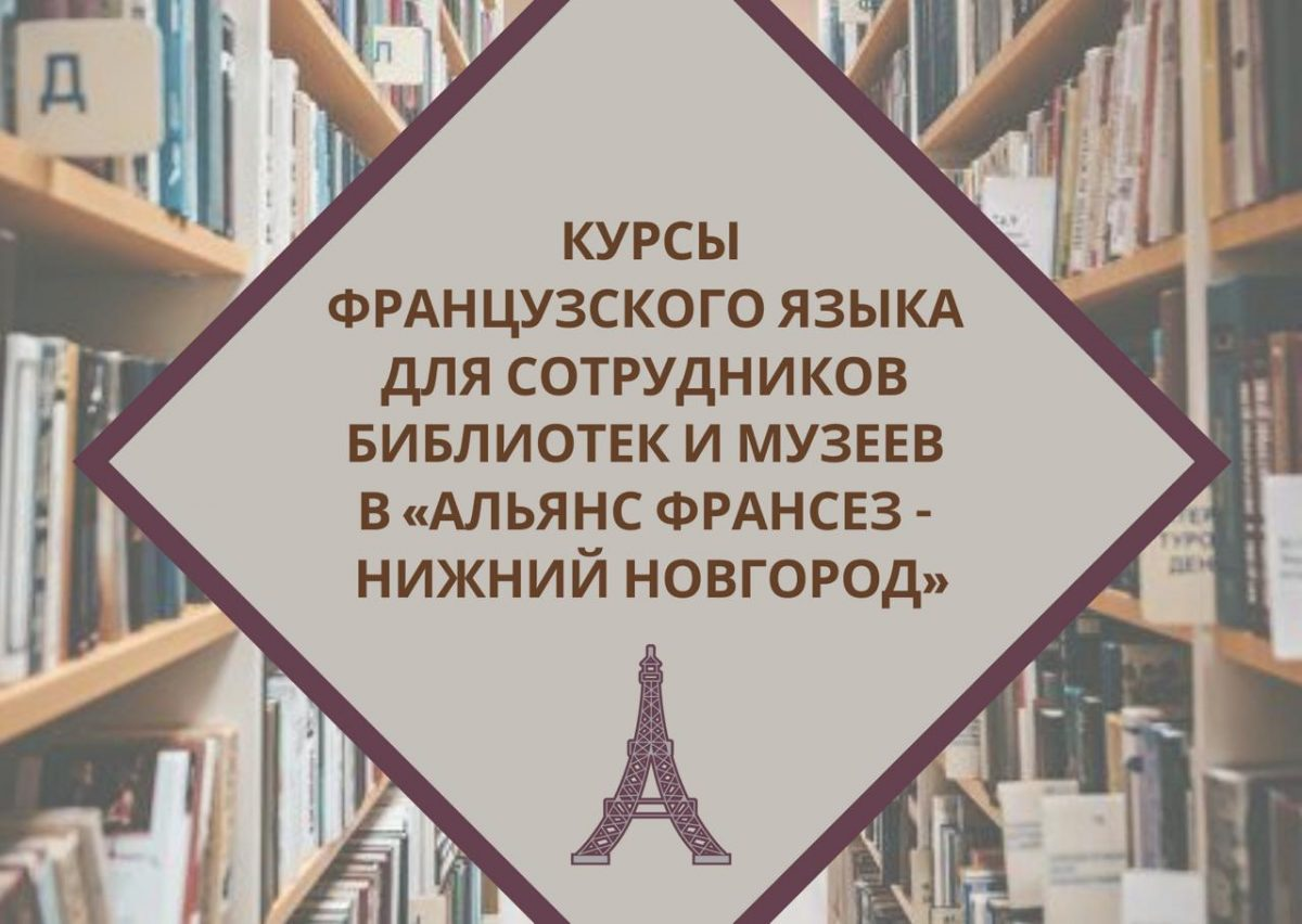 Сотрудников нижегородских музеев ибиблиотек обучат французскому языку