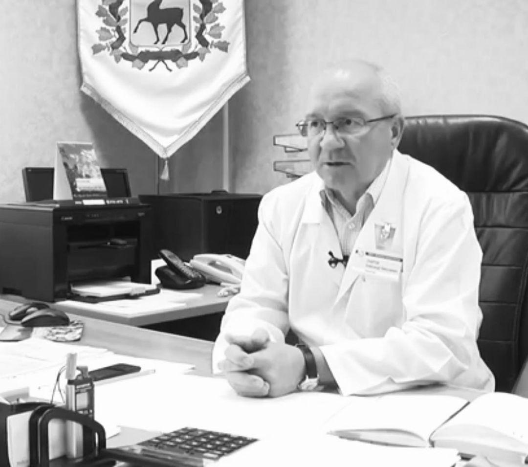 Скончался главный врач центральной городской больницы Арзамаса Александр Лавров
