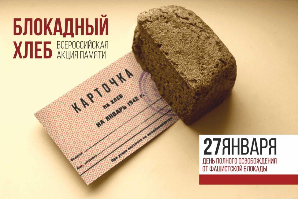 Акция «Блокадный хлеб» стартовала в Нижегородской области