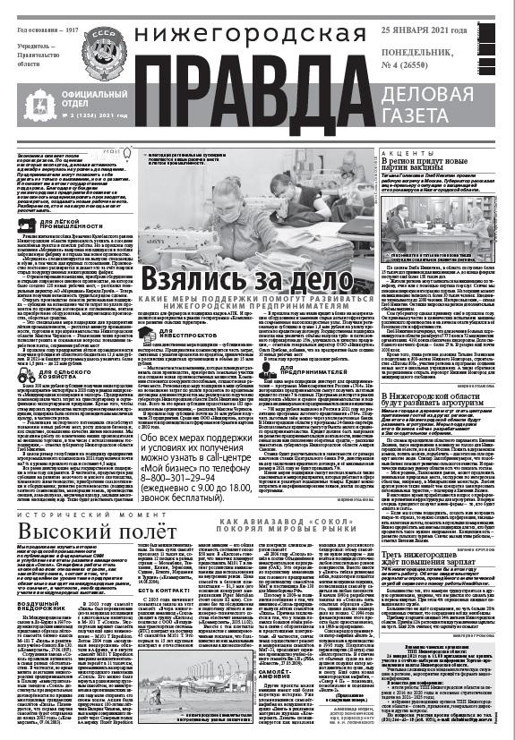 Деловая газета №4 от 25.01.2021