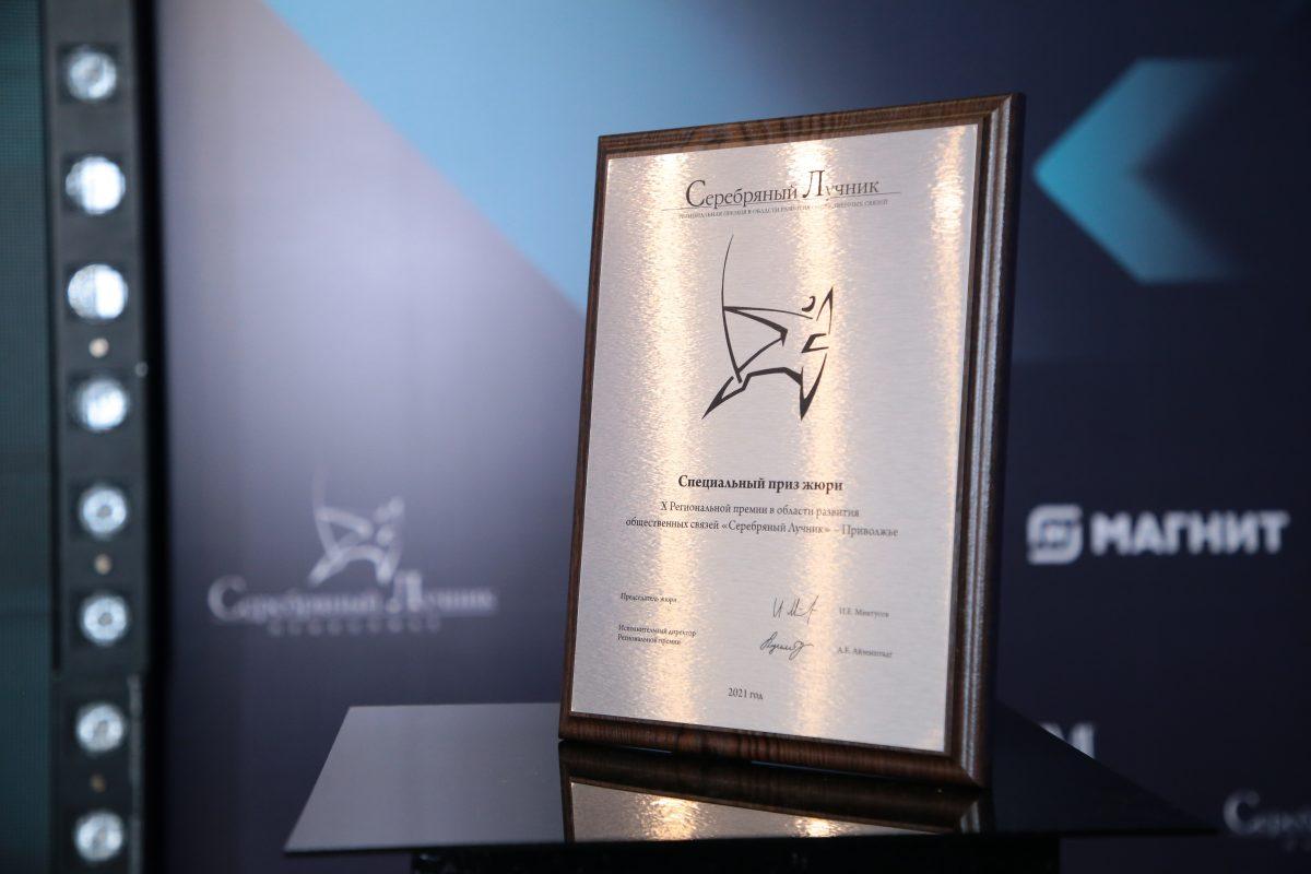 Подведены итоги X Региональной премии «Серебряный Лучник» — Приволжье