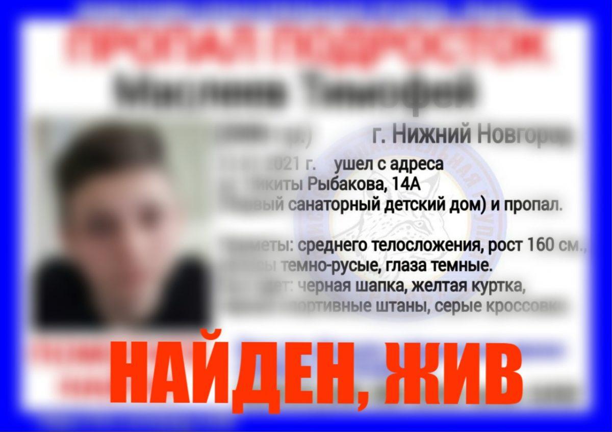 14-летнего Тимофея, пропавшего из детского дома в Нижнем Новгороде, нашли живым