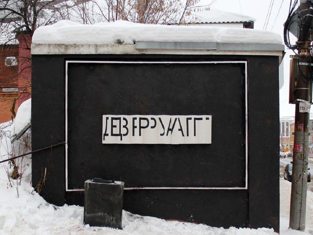 Друг или Враг: Никита Nomerz создал новый стрит-арт в Нижнем Новгороде