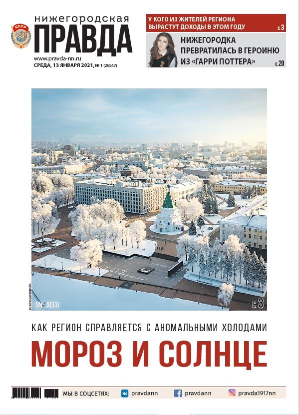 Нижегородская правда №1 от 13.01.2021
