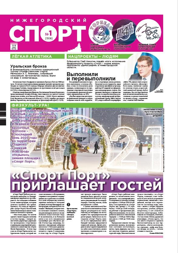 Нижегородский спорт №1 от 13.01.2021