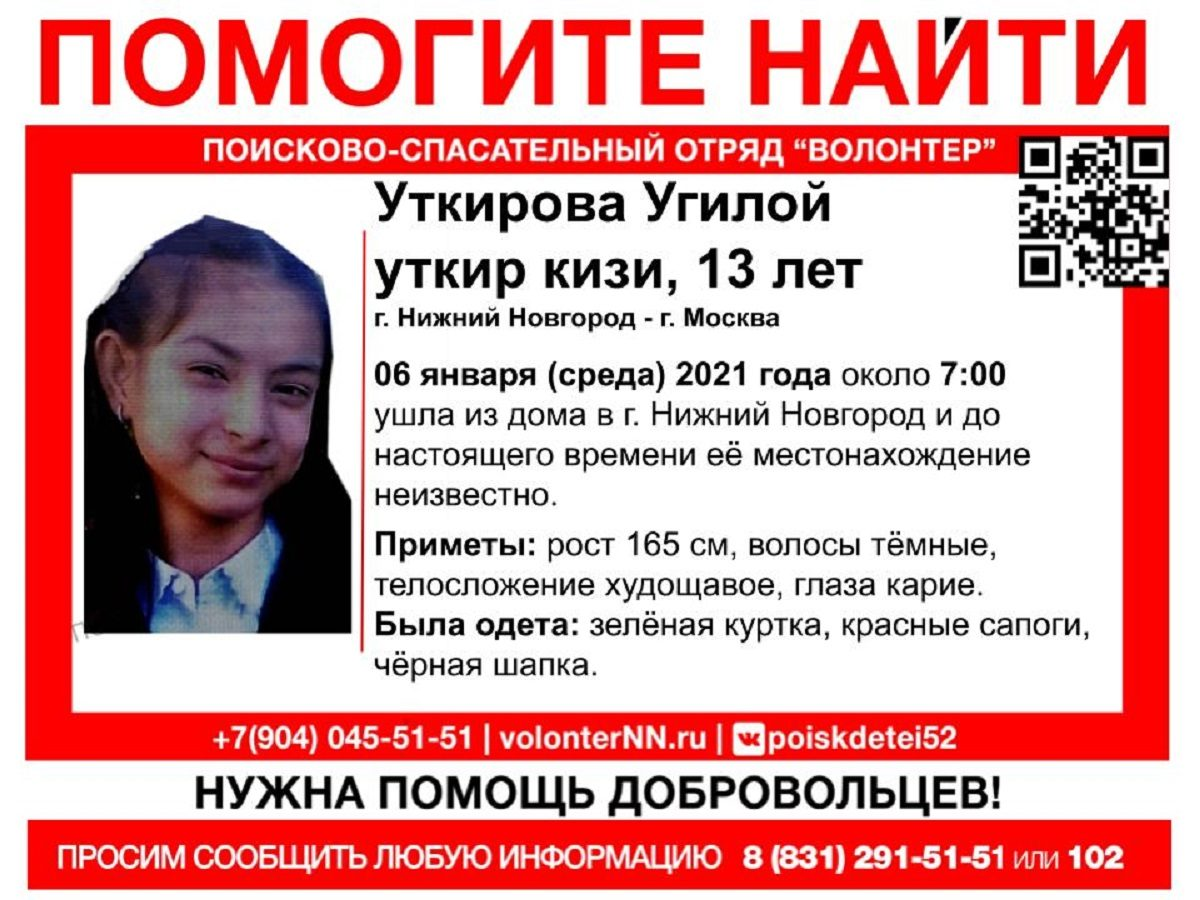 13-летняя девочка пропала в Нижнем Новгороде