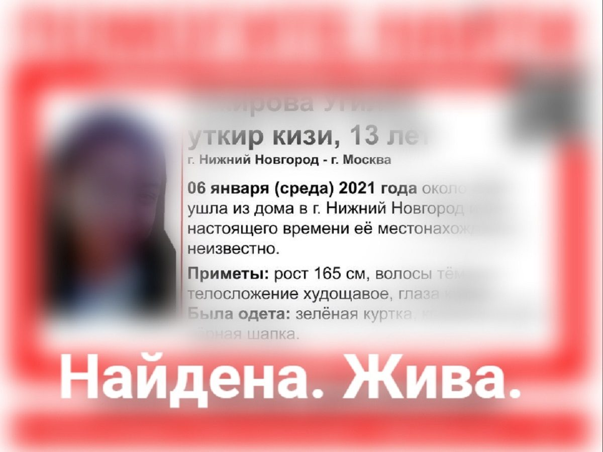 13-лентюю Угилой, пропавшую в Нижнем Новгороде, нашли живой