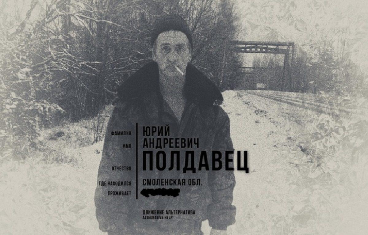Нижегородец Юрий Полдавец попал в рабство, когда искал заработок