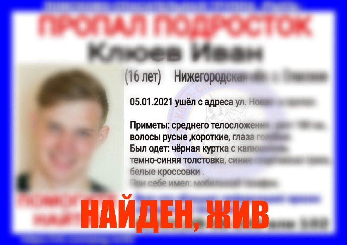 16-летнего Ивана, пропавшего в Спасском, нашли живым