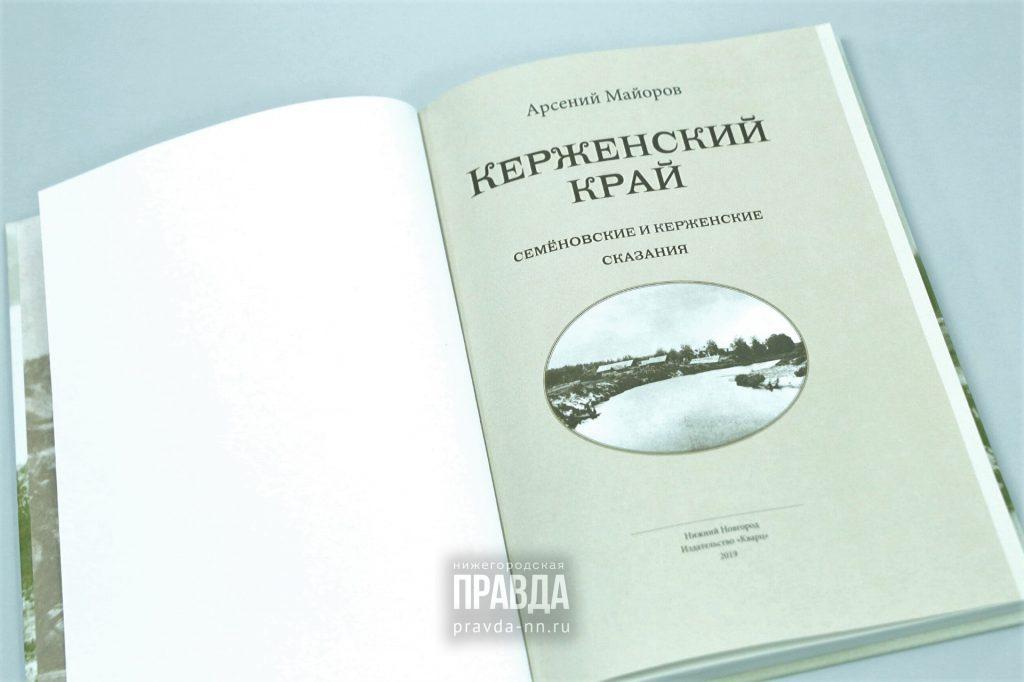 Две книги нижегородских авторов вошли в ТОП-50 региональных изданий по версии Ассоциации книгоиздателей России
