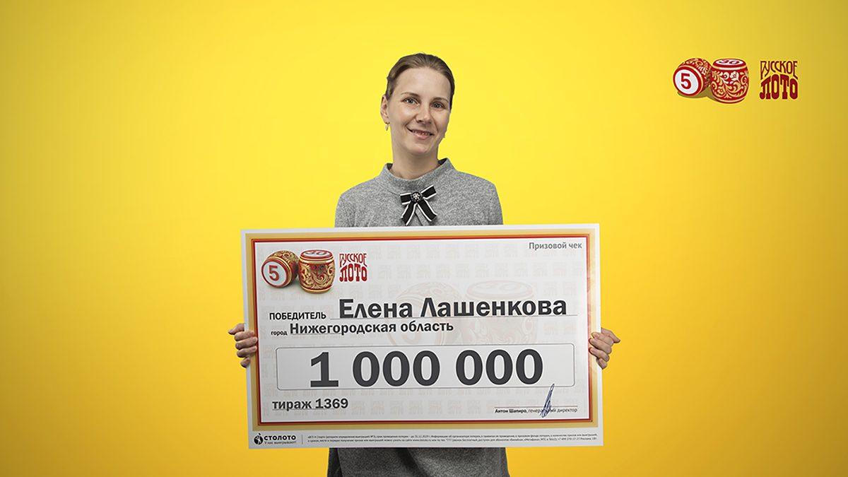 Жительница региона выиграла миллион рублей в лотерею
