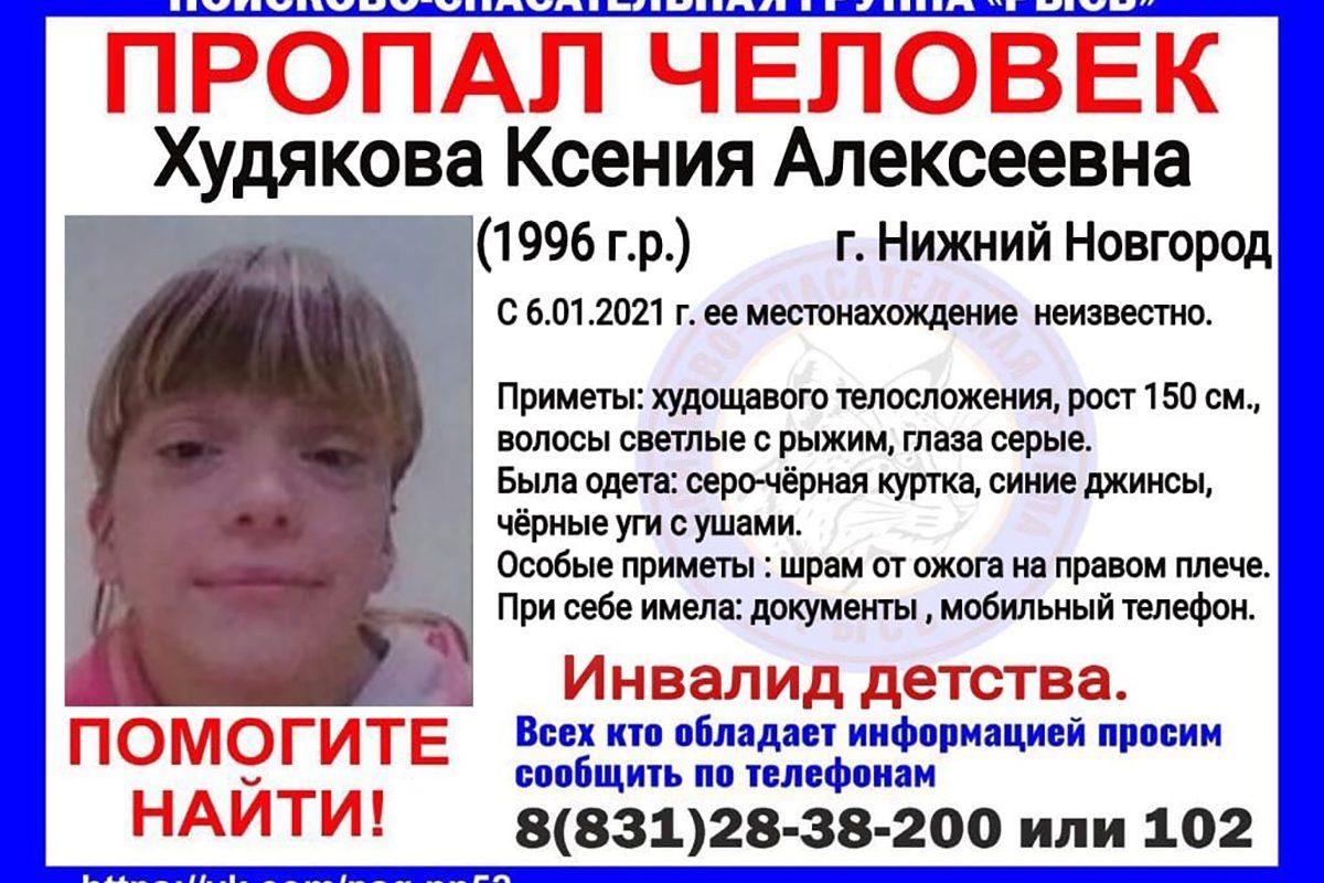 24-летняя девушка с инвалидностью пропала в Нижнем Новгороде