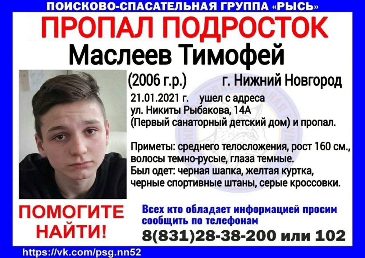 14-летний подросток пропал из детского дома Нижнего Новгорода