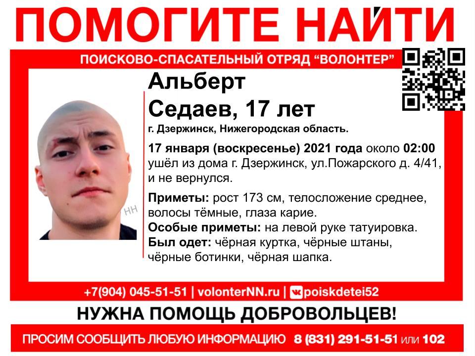 Подросток пропал в Дзержинске ночью