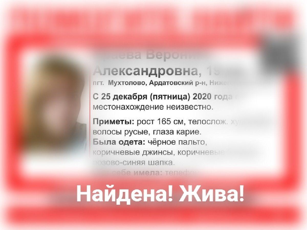 Пропавшая Вероника Браева нашлась в Нижегородской области
