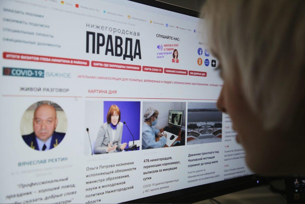 Сайт pravda-nn.ru вошел в ТОП-5 самых цитируемых СМИ Нижегородской области