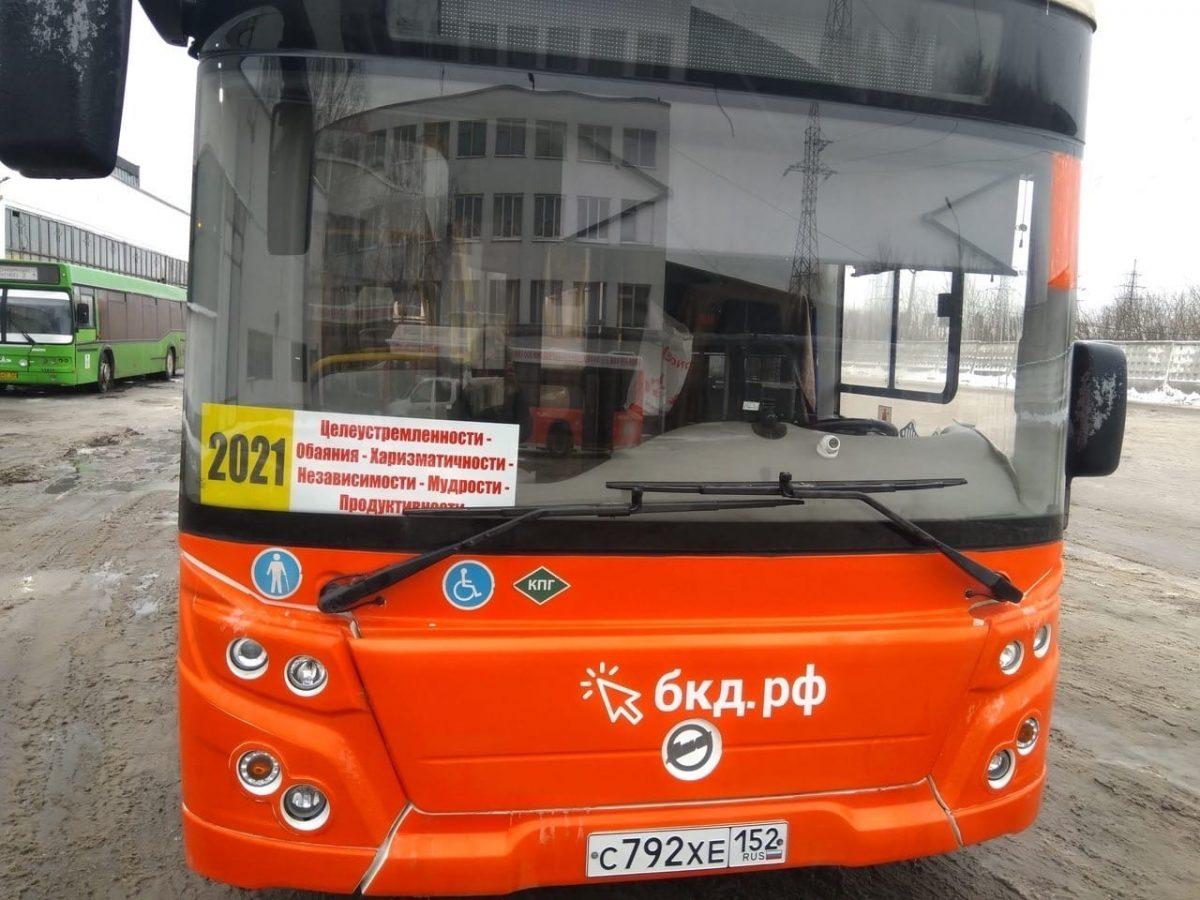 Фото дня: автобус №2021 стал курсировать в Нижнем Новгороде
