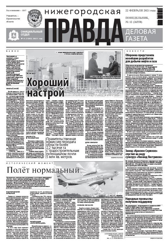 Деловая газета №12 от 22.02.2021