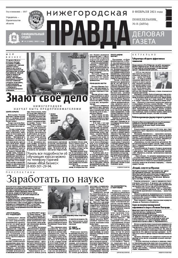 Деловая газета №8 от 08.02.2021