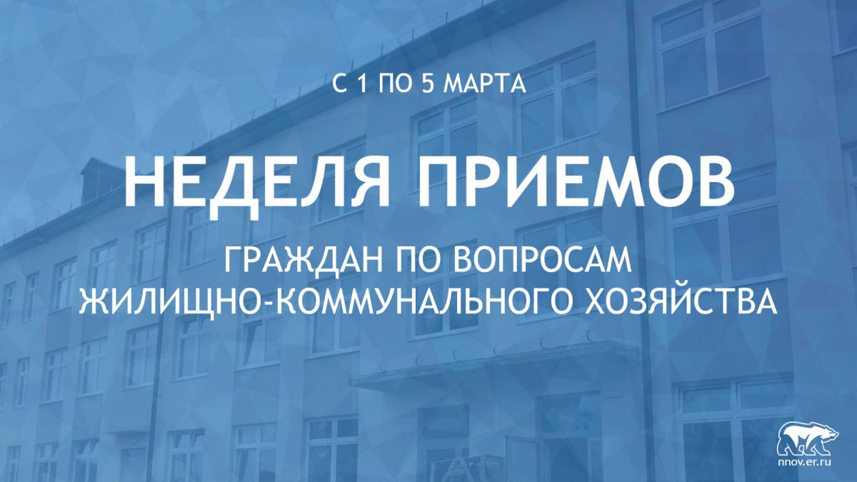 Неделя приемов по вопросам ЖКХ пройдет во всех общественных приемных «Единой России»